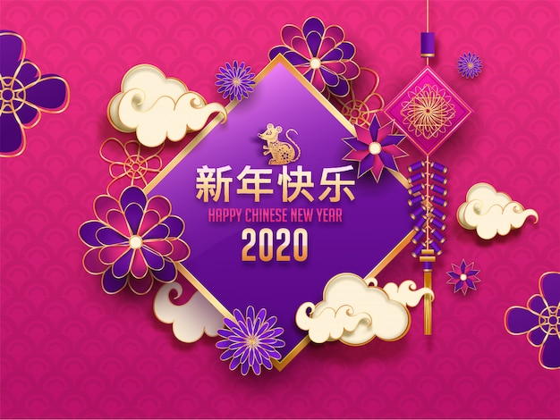 Happy new year text in chinese language with rat zodiac sign Premium Vector