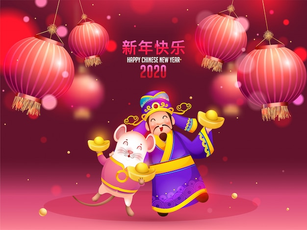 Текст с новым годом на китайском языке Premium векторы