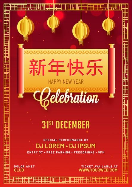 Happy new year written in chinese language. Premium Vector