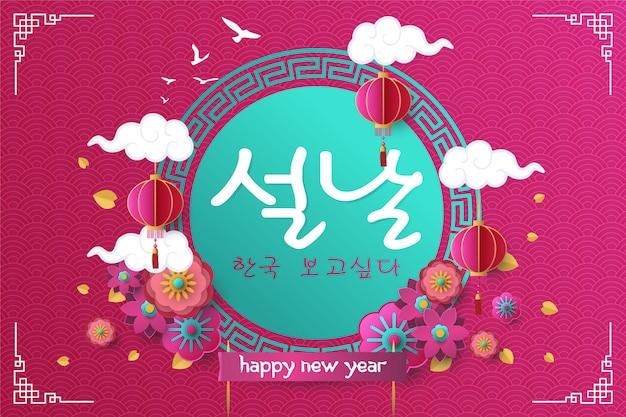 Картинки по запросу Seollal Korean Lunar New Year 2020 картинки