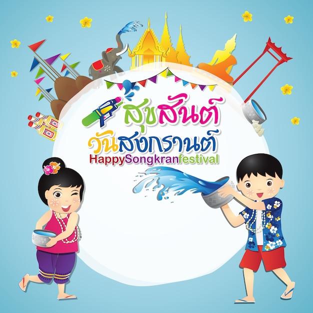 Happy songkran festival Premium Vector