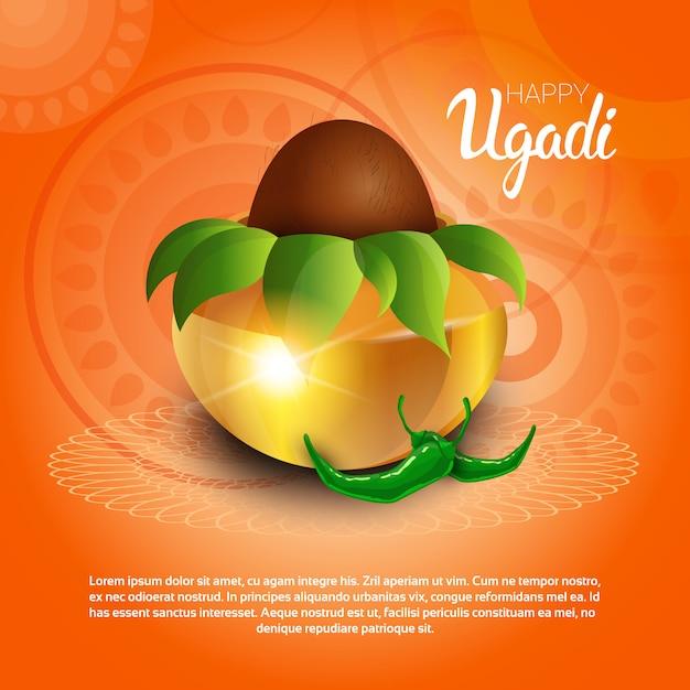 幸せなウガディとグディpadwaヒンズー教の新年のグリーティングカードホリデーポットココナッツ Premiumベクター