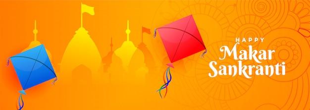Hinと寺院とヒンドゥー教のマカールsankranti祭バナー 無料ベクター