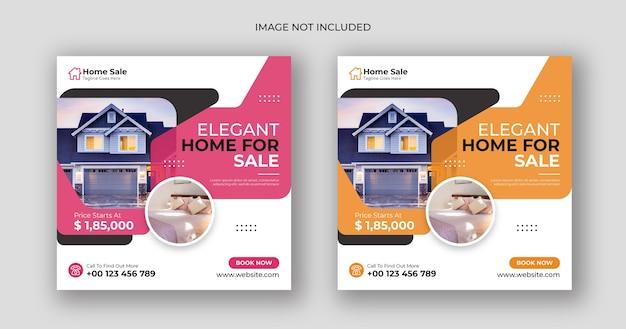 홈 판매 비즈니스 소셜 미디어 게시물 사각형 배너 서식 파일 프리미엄 벡터