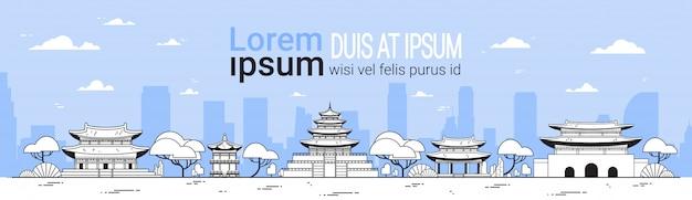 Шаблон туристических достопримечательностей кореи horiozntal banner Premium векторы
