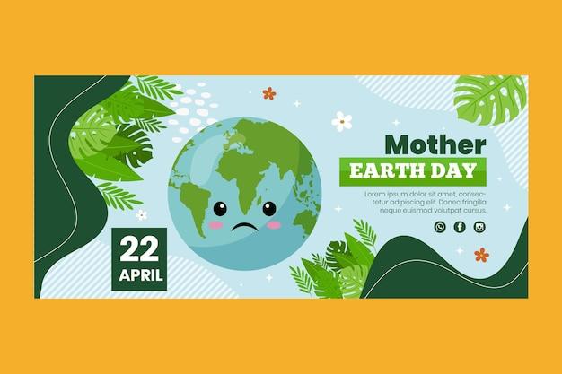 母なる地球デーのお祝いのための水平バナーテンプレート 無料ベクター