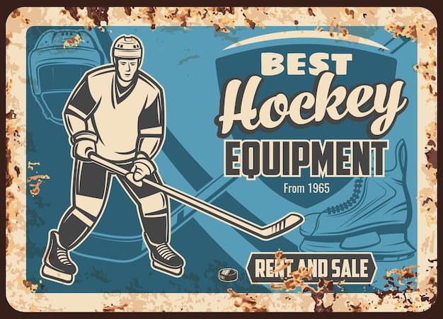 Магазин хоккейного оборудования ржавая металлическая пластина Premium векторы
