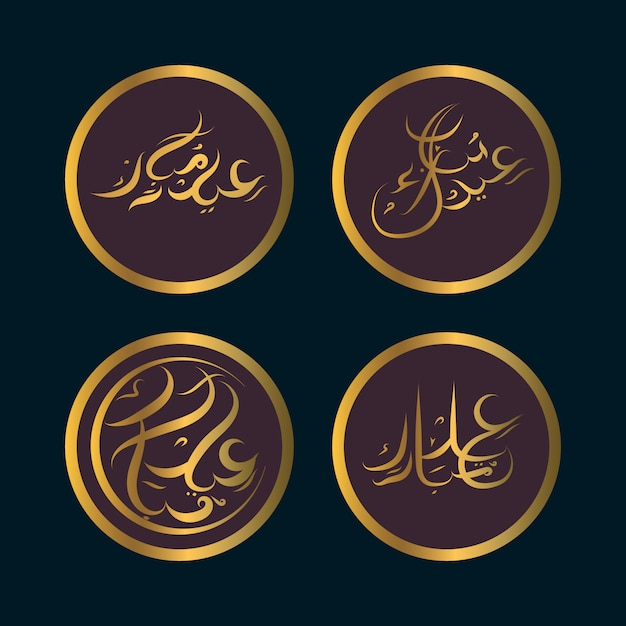 Illustration of arabic calligraphy with the theme eid mubarak Premium Vector