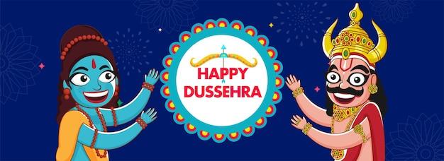 행복한 Dussehra 축하를위한 푸른 불꽃 놀이 배경에 쾌활한 주님 라마와 악마 라바 문자의 그림. 프리미엄 벡터