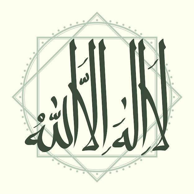Во имя аллаха арабскими буквами Premium векторы