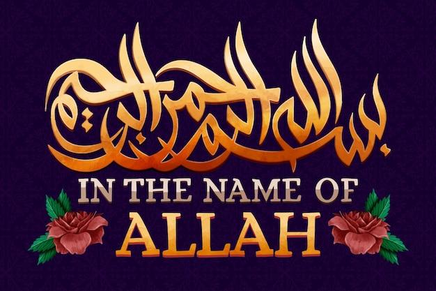 Во имя буквы аллаха Бесплатные векторы