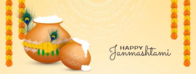 インドのお祭りハッピーjanmashtamiバナー 無料ベクター