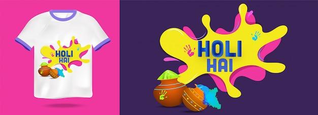 Индийский фестиваль цветов holi design с текстом happy hain означает «это холи», а дизайн на футболке - для презентации. Premium векторы