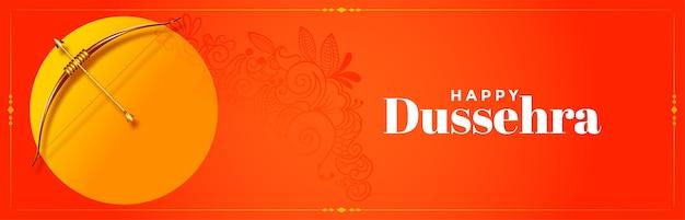 활과 화살 벡터와 인도 행복 dussehra 축제 축 하 배너 무료 벡터