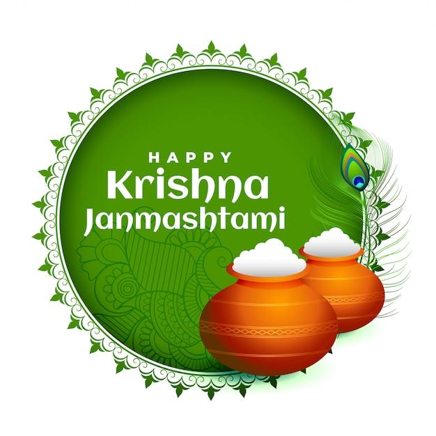 Indian hindu festival of janmashtami celebration background Free Vector