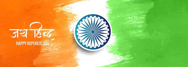 Indian tricolor flag banner Free Vector