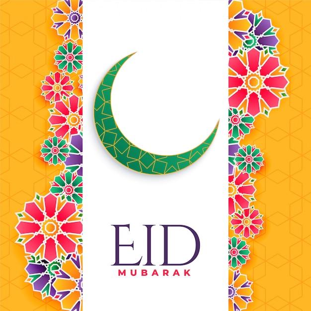 Islamic decorative eid mubarak beautiful greeting Free Vector