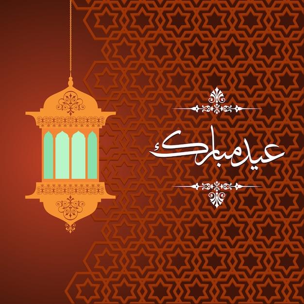 islamic eid greeting card template  premium vector