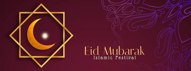 Islamic festival eid mubarak design Free Vector