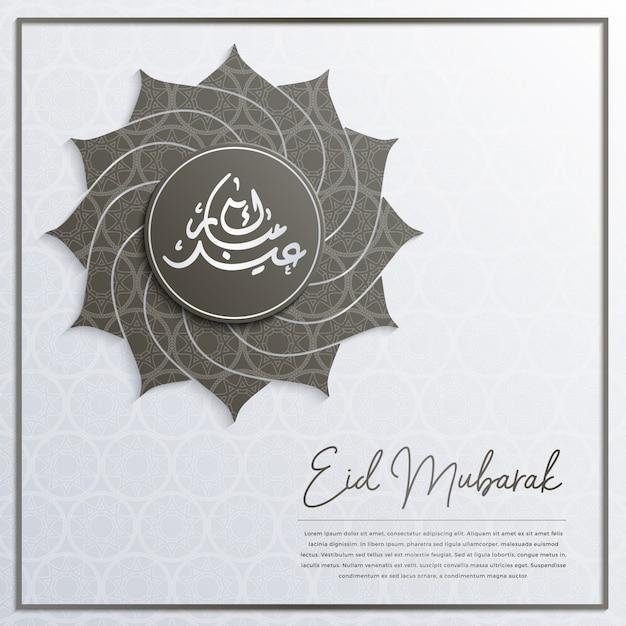 アラビア語書道とイスラム祭eidムバラクグリーティングカードデザイン。 Premiumベクター
