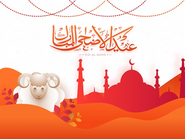 Islamic festival Premium Vector