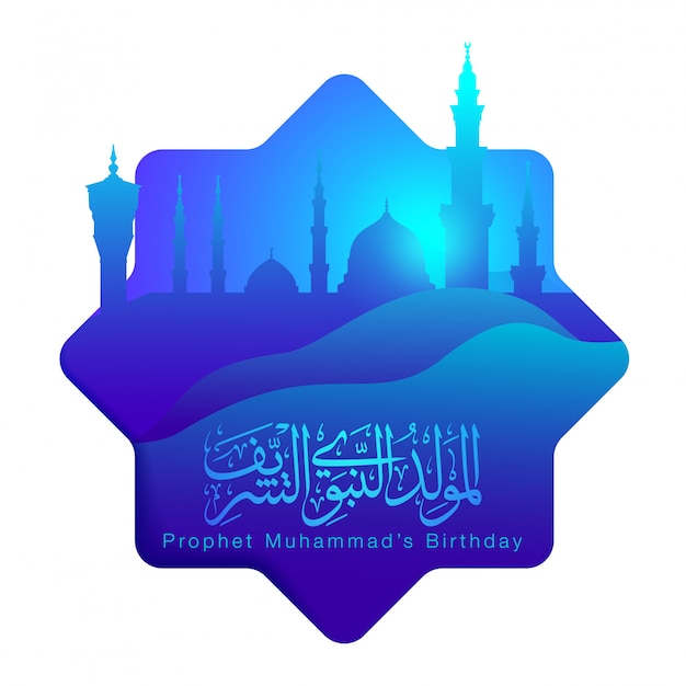 Islamic greeting mawlid al nabi with nabawi mosque Premium Vector
