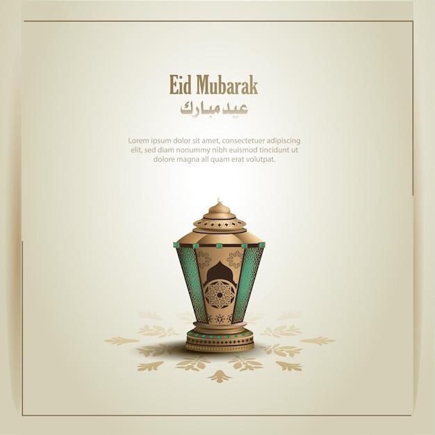 Исламское приветствие рамадан карим дизайн карты Premium векторы