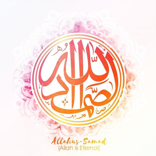 Islamic Islam Heritage Muslim Eid Vector Premium Download