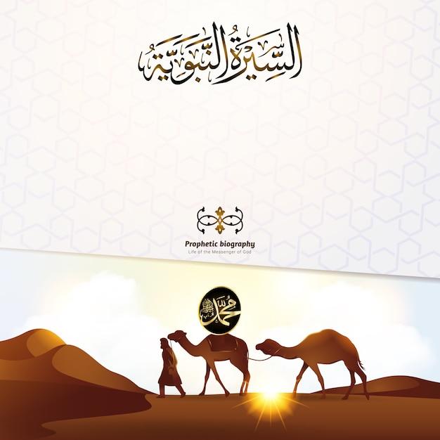 Islamic landscape arabian background Premium Vector