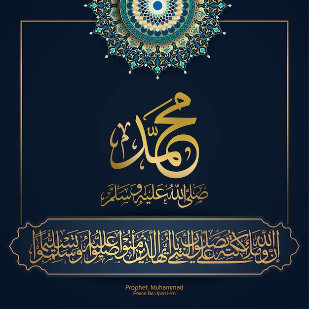 Islamic mawlid prophet muhammad peace be upon him in arabic calligraphy with geometric pattern Premium Vector