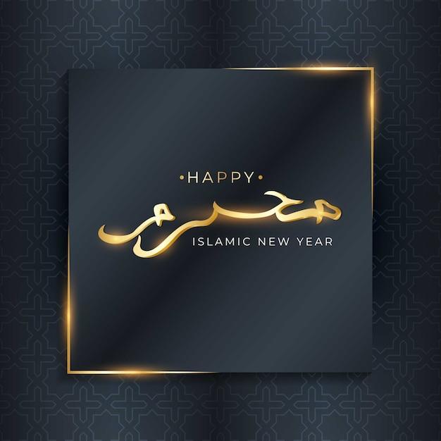 Исламский новый год мухаррам дизайн логотипа Premium векторы
