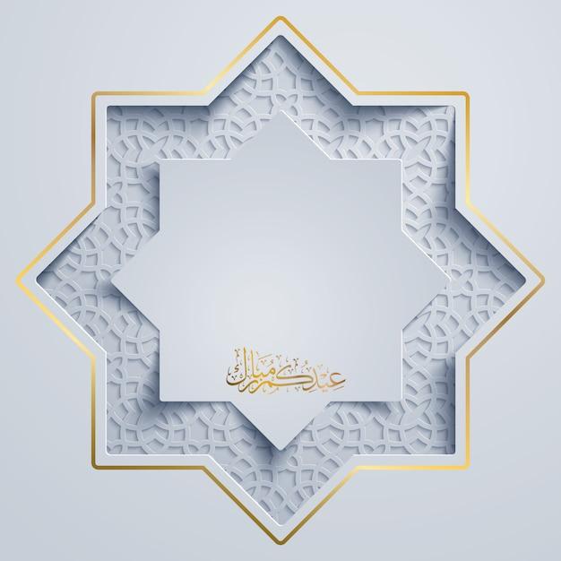 Islamic vector design for greeting card of eid mubarak ...