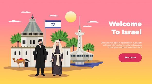 Progettazione della pagina di viaggio di israele con l'illustrazione piana di simboli di pagamento di viaggio Vettore gratuito