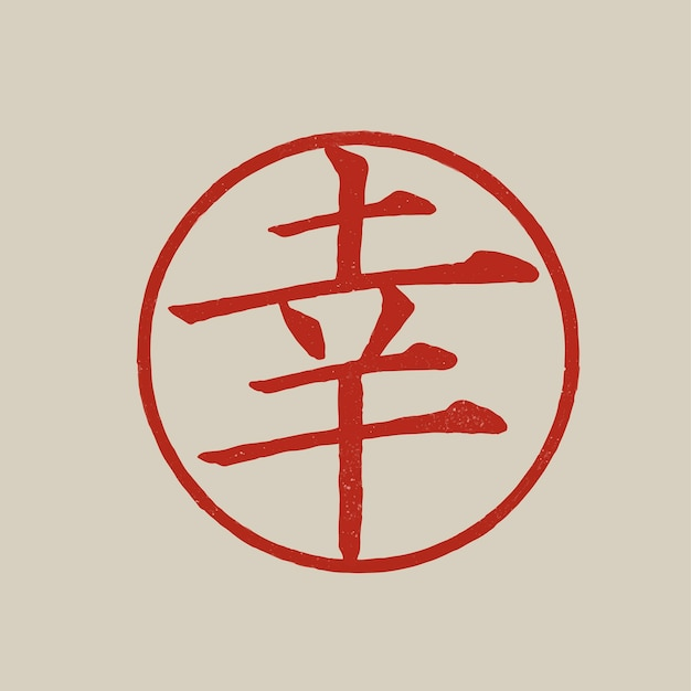 Japanese Calligraphy For Happiness Illustration Vector Premium