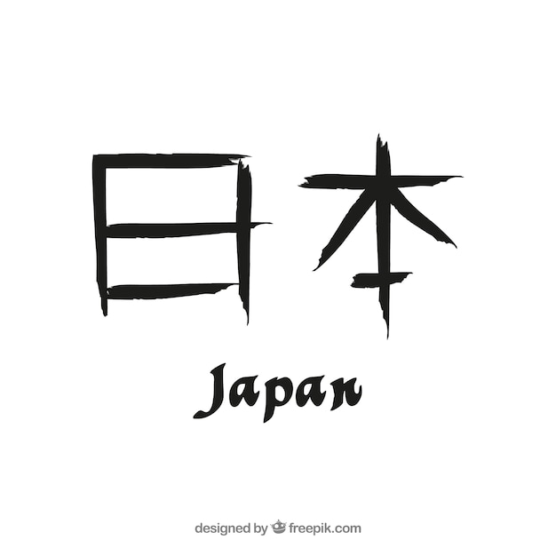Japanese calligraphy vector free download
