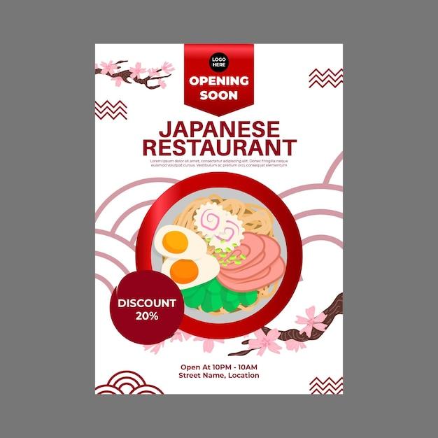 Японский ресторан а5 флаер Бесплатные векторы