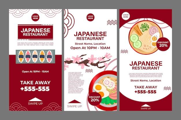 Японский ресторан instagram истории Бесплатные векторы
