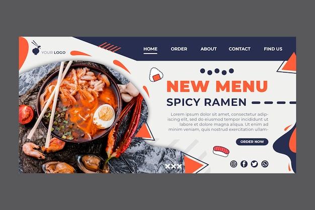 日本食レストランのランディングページテンプレート 無料ベクター