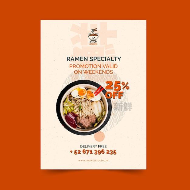 Шаблон плаката японского ресторана Premium векторы