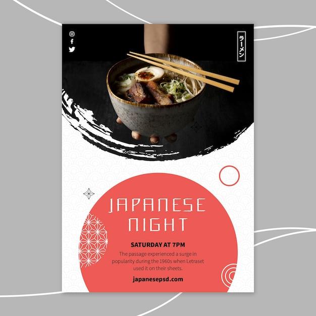 일본 레스토랑 포스터 템플릿 무료 벡터