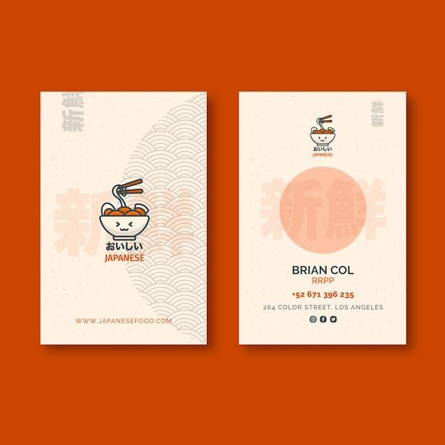 Шаблон вертикальной визитки японского ресторана Premium векторы