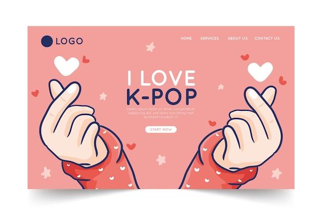 K-popミュージックのランディングページ Premiumベクター
