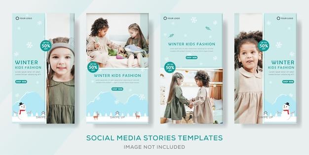 冬のセールストーリー投稿のための子供服バナーテンプレート Premiumベクター