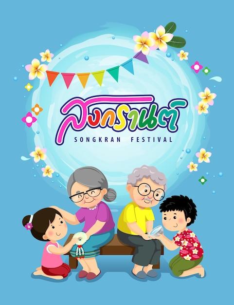 Дети дарят гирлянду из жасмина, поливают руки стариков ароматной водой и просят благословения. концепция тайского фестиваля сонгкран. Premium векторы