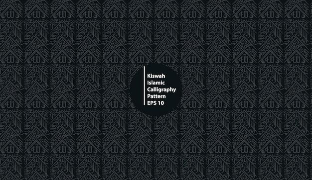 Kiswah kabbah calligraphy islamic art pattern seamless pattern Premium Vector