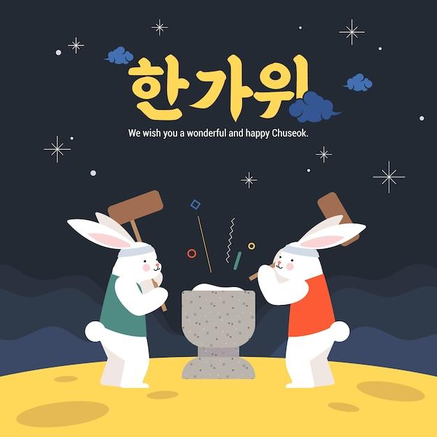 韓国の感謝祭のウサギが餅を作る Premiumベクター