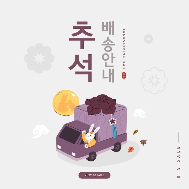 韓国の感謝祭の日ショッピングイベントポップアップイラスト。韓国語翻訳「感謝祭の配達情報」 Premiumベクター