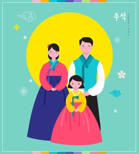 한국 전통 새해 복 많이 받으세요. 프리미엄 벡터