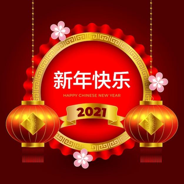Decorazione di lanterne per lo sfondo del capodanno cinese 2021 Vettore gratuito