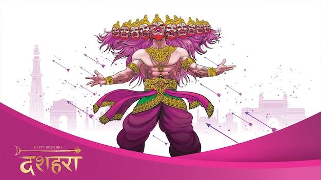 Lord rama killing ravana in happy dussehra navratri. Premium Vector